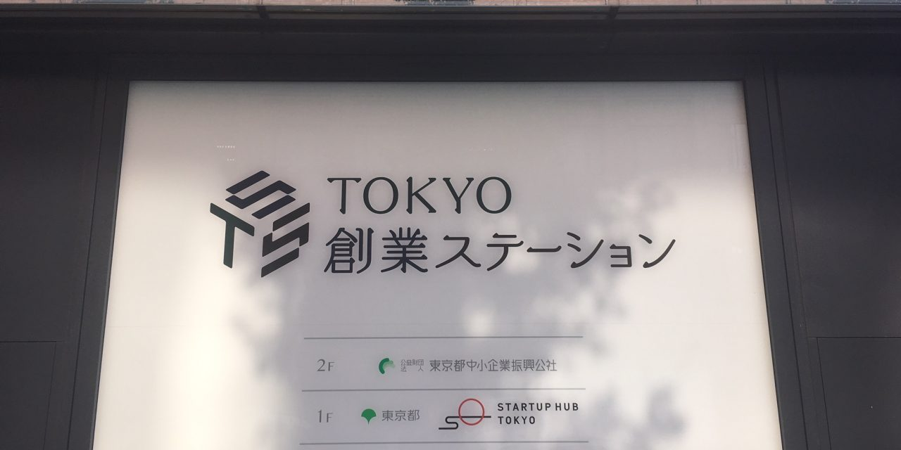 The newest and the most accessible startup hub in Tokyo